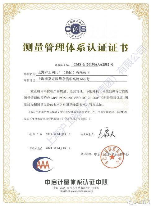 沪工伟德国际iosapp下载顺利通过测量管理体系认证