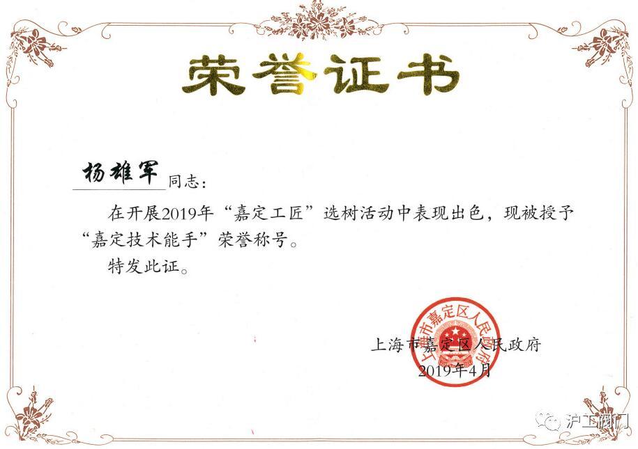 """沪工伟德国际iosapp下载杨雄军荣获""""嘉定技术能手""""荣誉称号"""